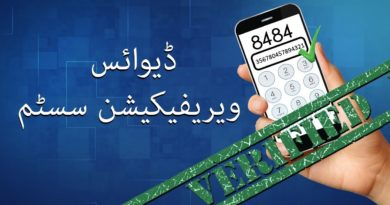 PTA Device Verification System (DIRBS) Phase 2 SMS Details 8484