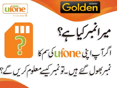 Ufone Number Check Code